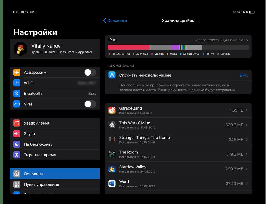Список всех установленных приложений на iPad