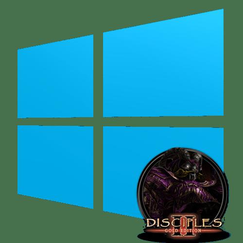 Тормозит Disciples II на Windows 10