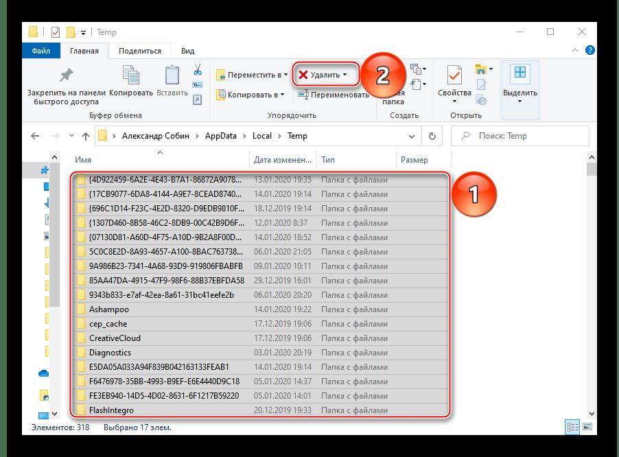 Удаление файлов из каталога Temp в папке пользователя