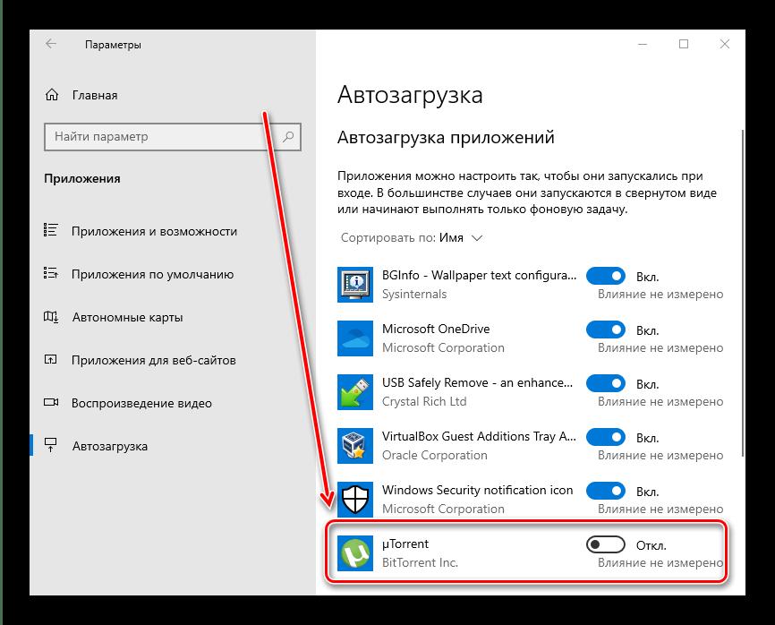 Удаление торрент-клиента из автозапуска Windows 10 посредством Параметров