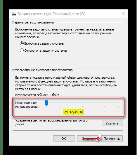 Уменьшение дискового пространства под точки восстановления системы
