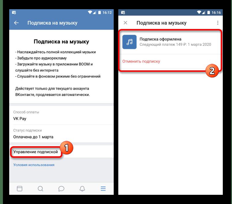 Управление подпиской на музыку в приложении ВКонтакте