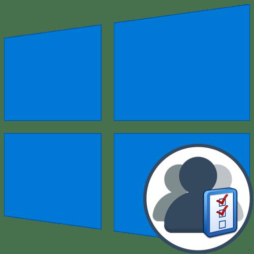 Управление учетными записями в Windows 10