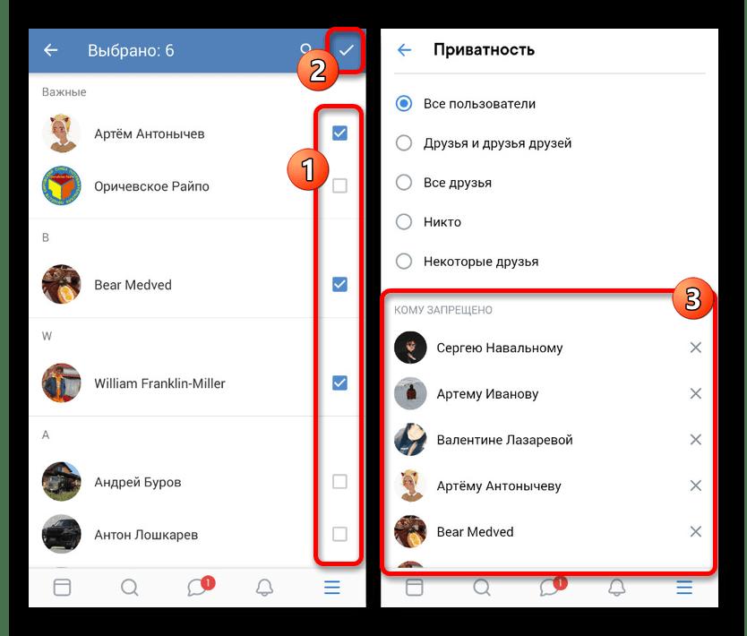 Успешная блокировка пользователей в приложении ВКонтакте