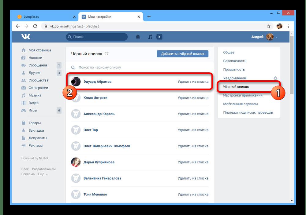 Успешная блокировка пользователя на сайте ВКонтакте