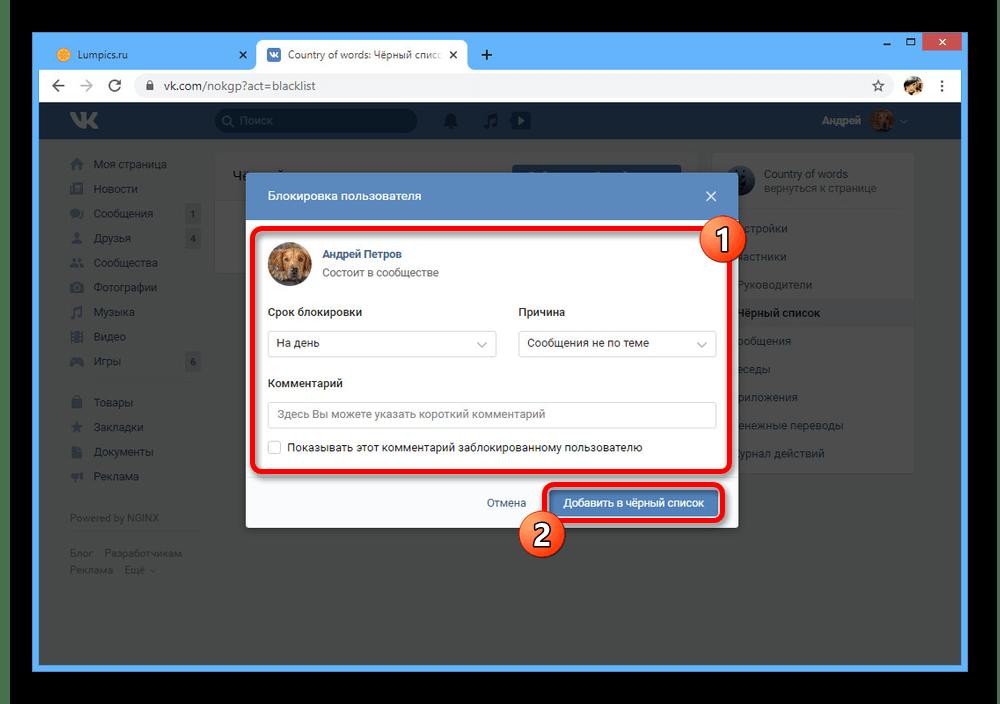 Успешная блокировка пользователя в группе на сайте ВКонтакте