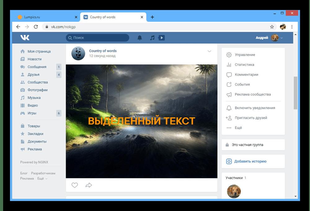 Успешно созданный постер на сайте ВКонтакте