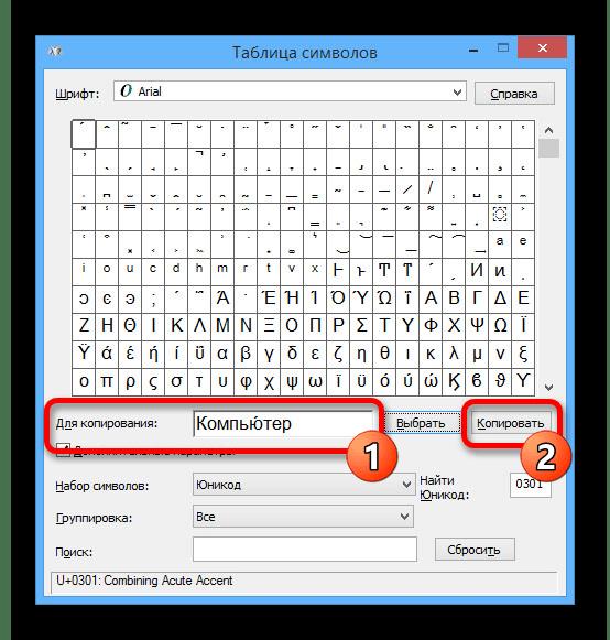 Успешное добавление ударения к букве в Таблице символов