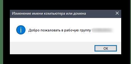 Успешное изменение имени рабочей группы в Windows 10