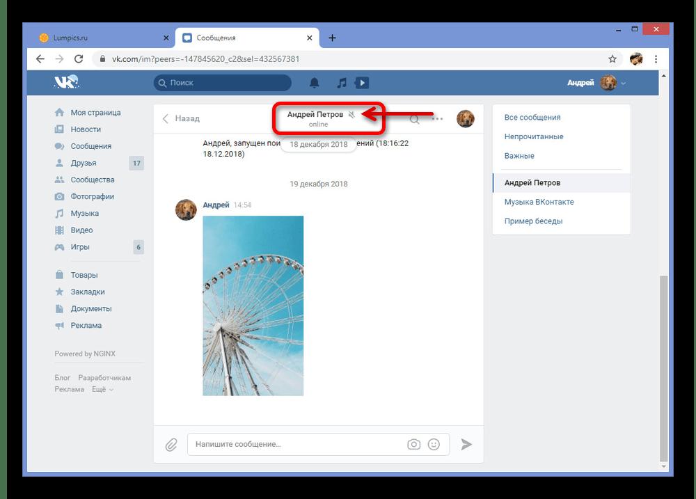 Успешное отключение уведомлений в диалоге ВКонтакте