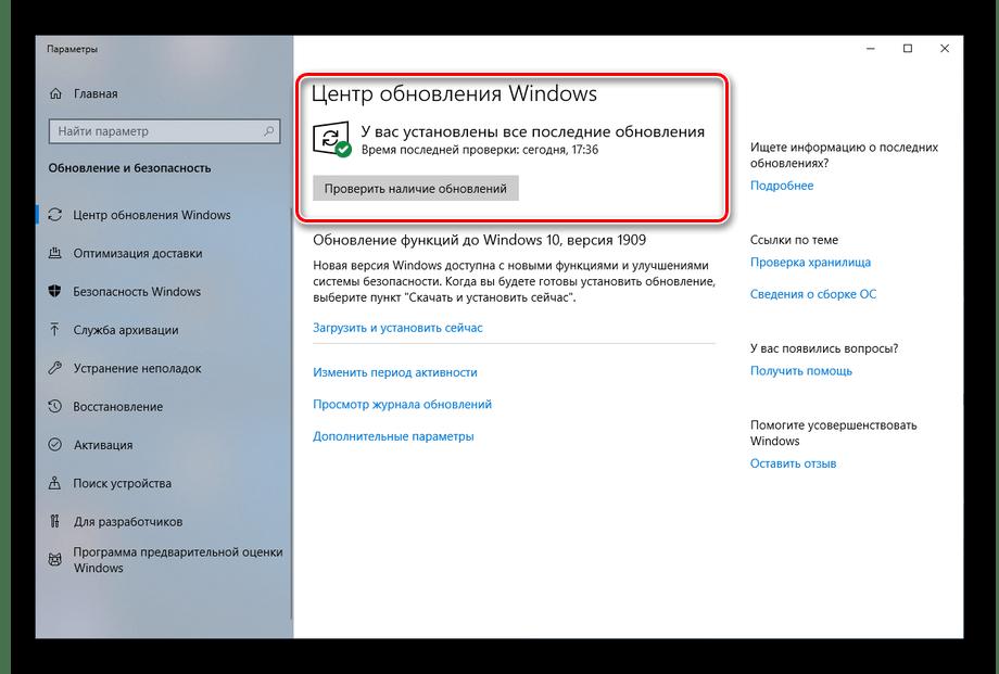 Успешный исход обновлений в Центре обновлений Windows