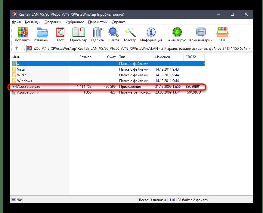 Установка драйвера для ASUS P8H61-MX скачанного с официального сайта