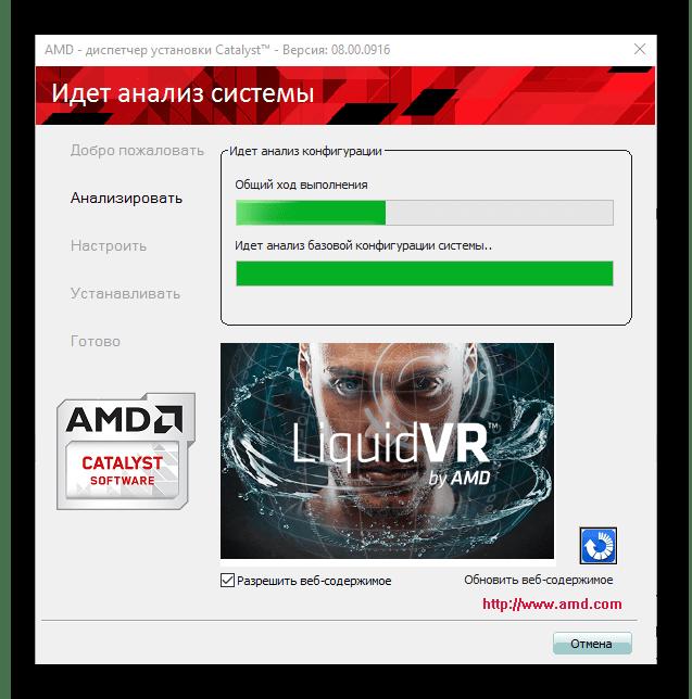 Установка драйверов посредством AMD Catalyst Software Suite