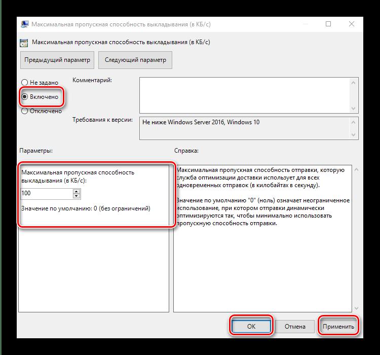 Установка групповой политики скорости выгрузки для настройки оптимизации доставки в Windows 10