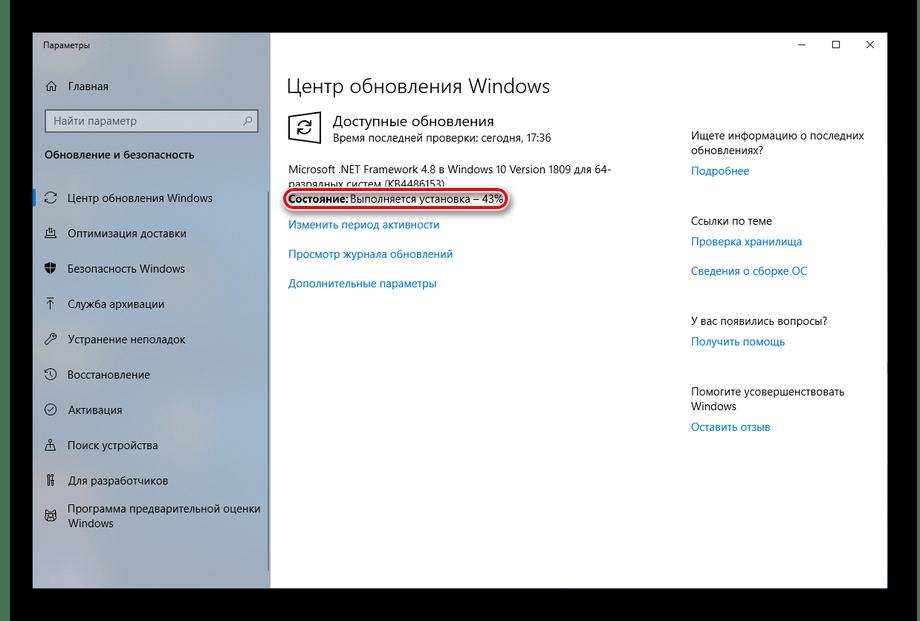 Установка обновлений в Центре обновлений Windows