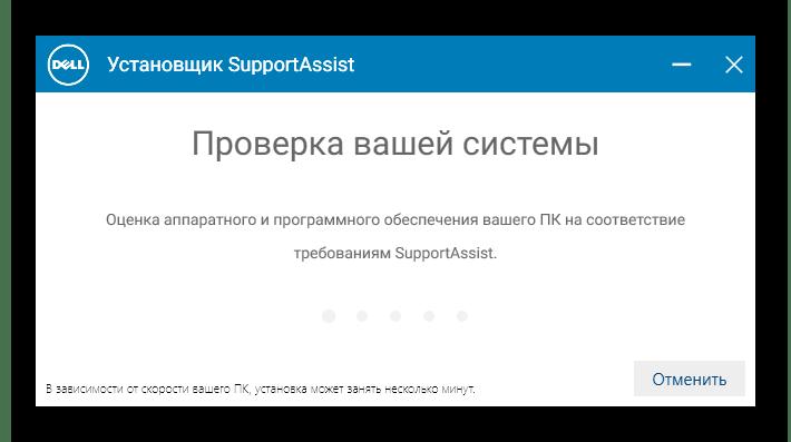 Установка пакетных драйверов DELL Vostro 15 3000 Series с официального сайта