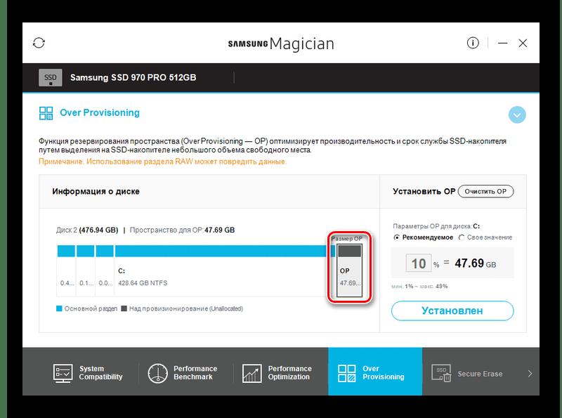 Установленный резерв в в Samsung Magician