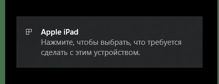 Уведомление о подключении iPad к компьютеру