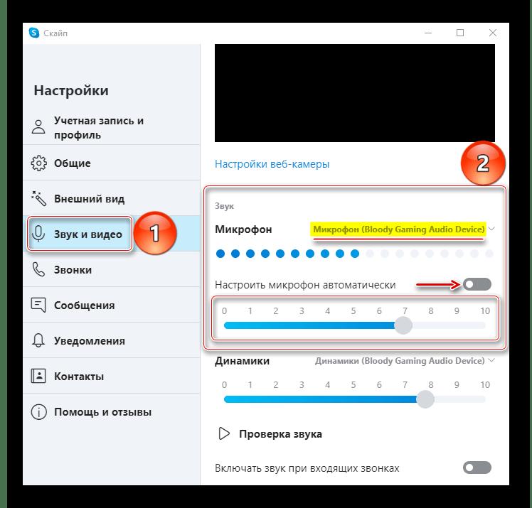 Увеличение громкости микрофона в Skype