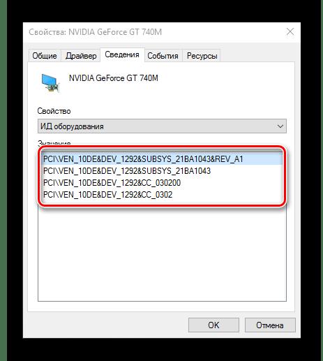 Узнать ИД устройства для добавления данных в драйвер принтера путём редактирования
