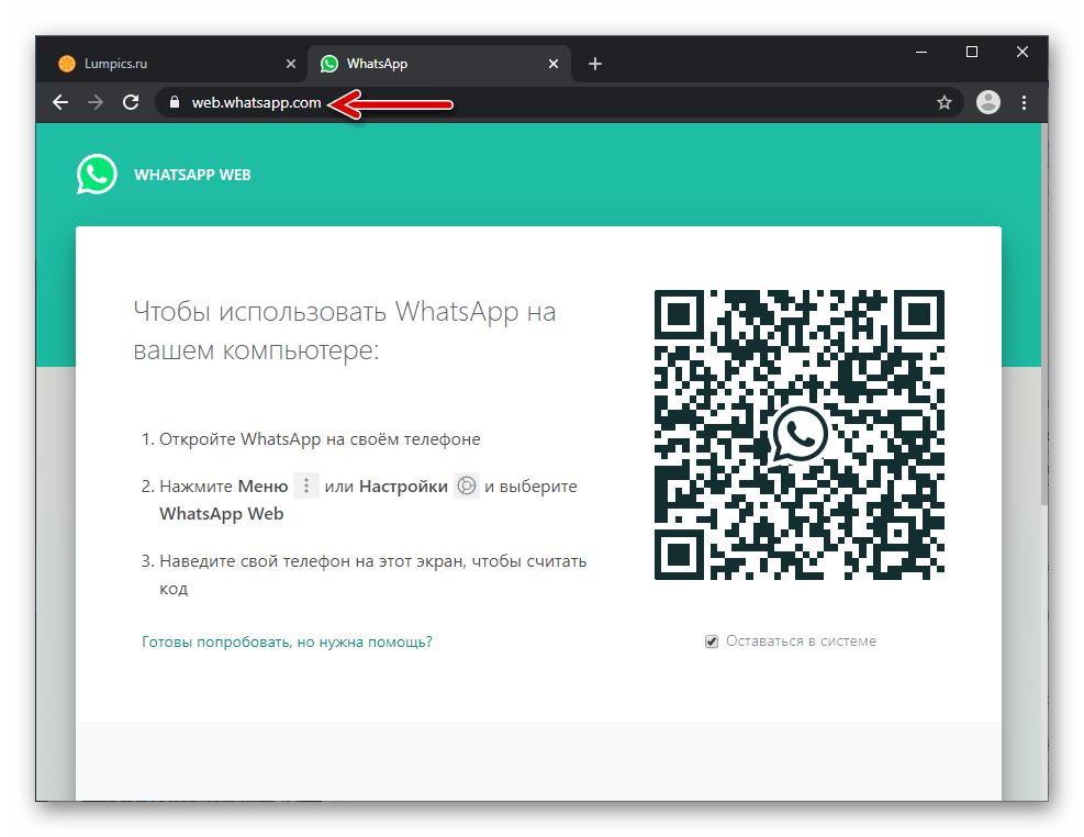 Веб-страница WhatsApp Web в обозревателе для Windows