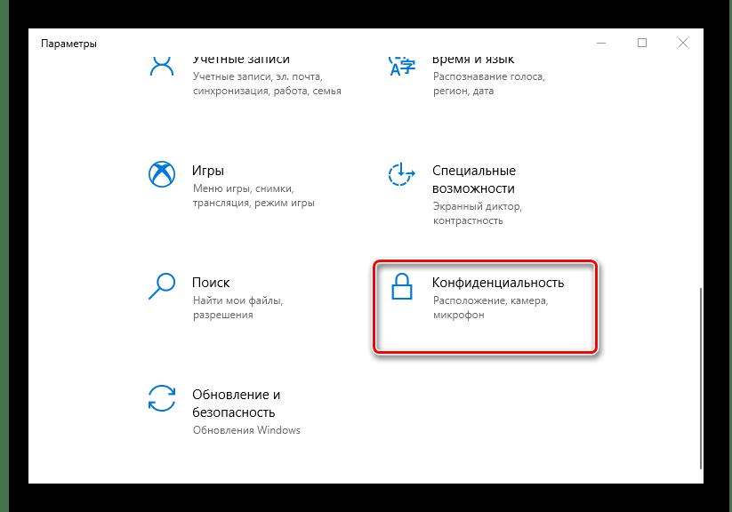 Вход в настройки конфиденциальности Windows