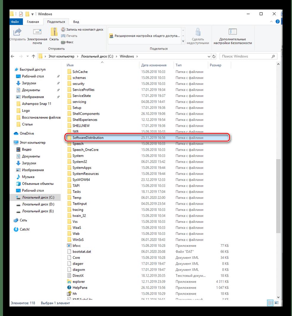 Вход в папку, содержащую кэш обновлений Windows