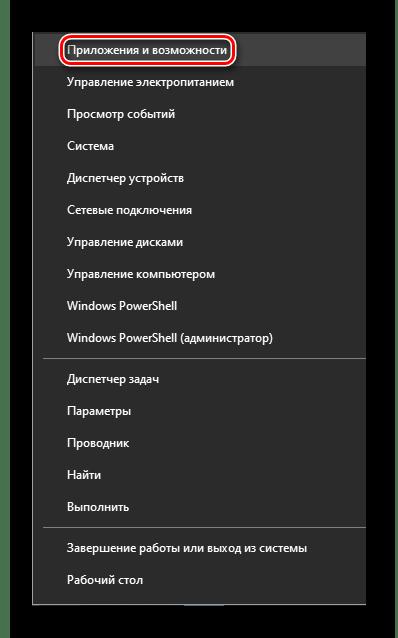 Вход в приложения и возможности Windows 10
