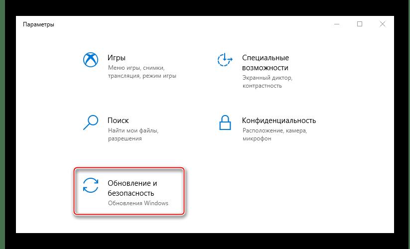 Вход в раздел обновления и безопасности Windows