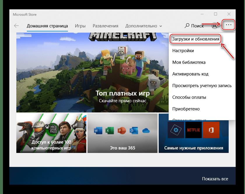 Вход в раздел загрузок и обновлений Microsoft Store