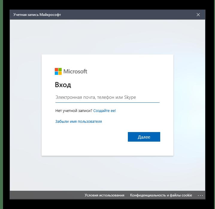 Вход в учетную запись Майкрософт через параметры в Windows 10