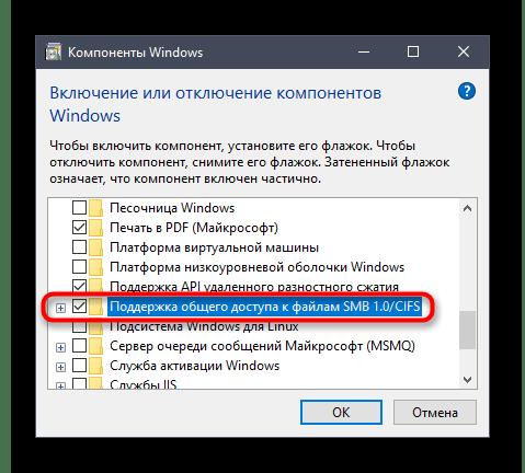 Включение дополнительного компонента при исправлении Служба Net View не запущена в Windows 10