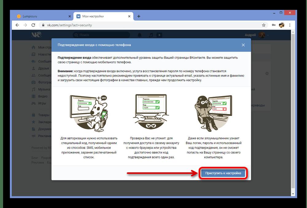 Включение двухфакторной аутентификации на сайте ВКонтакте