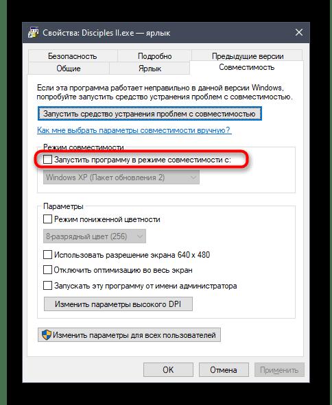 Включение режима совместимости через свойства ярлыка Disciples II в Windows 10