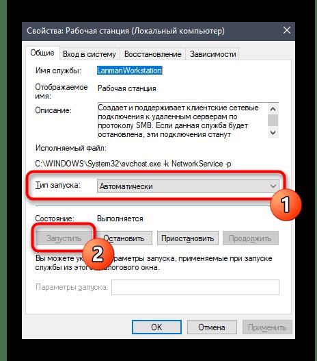 Включение службы рабочей станции для исправления ошибки Служба Net View не запущена в Windows 10