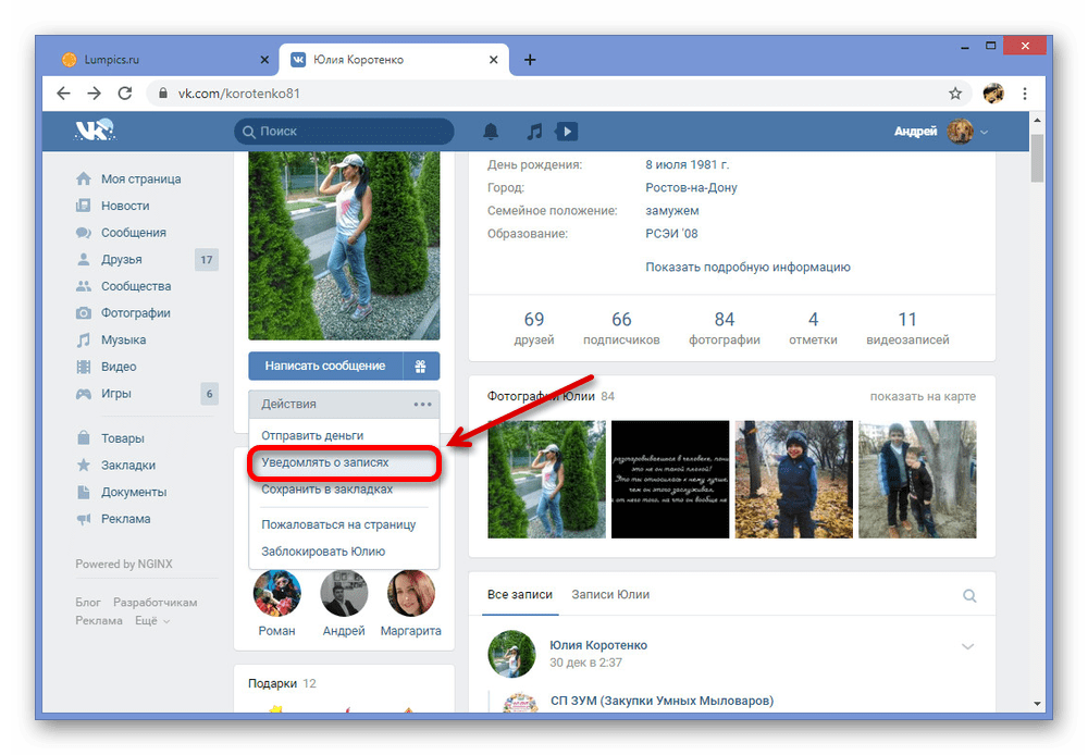 Включение уведомлений от пользователя ВКонтакте