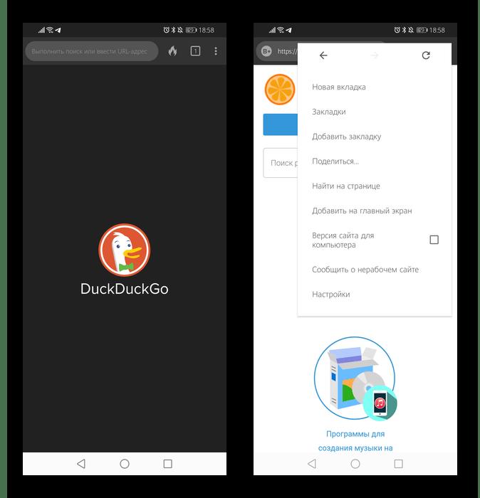 Внешний вид легкого веб-обозревателя DuckDuckGoдля Android
