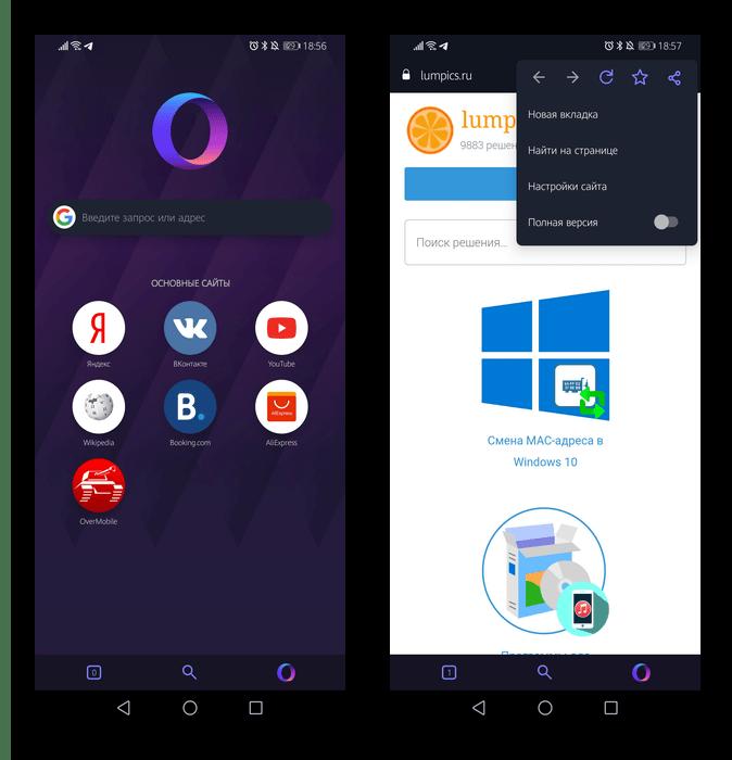 Внешний вид легкого веб-обозревателя Opera Touch для Android