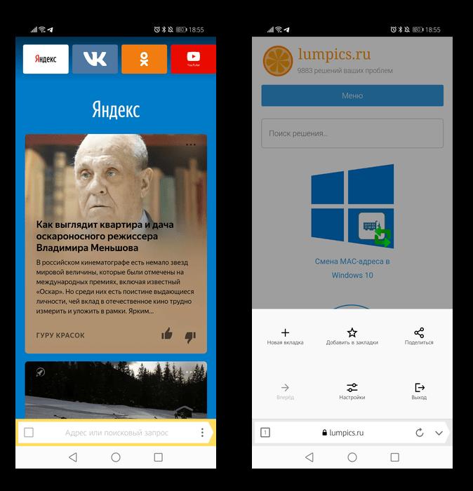 Внешний вид легкого веб-обозревателя Яндекс.Браузер Лайт для Android