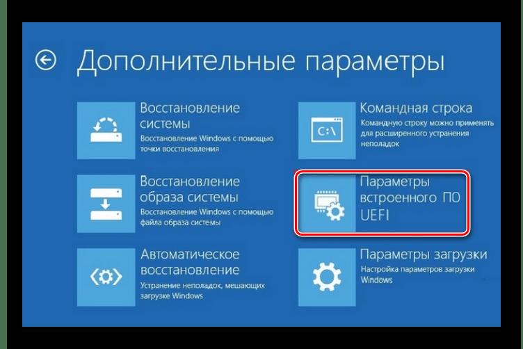Войти в БИОС для устранения ошибки 0xc000000e на Windows 10