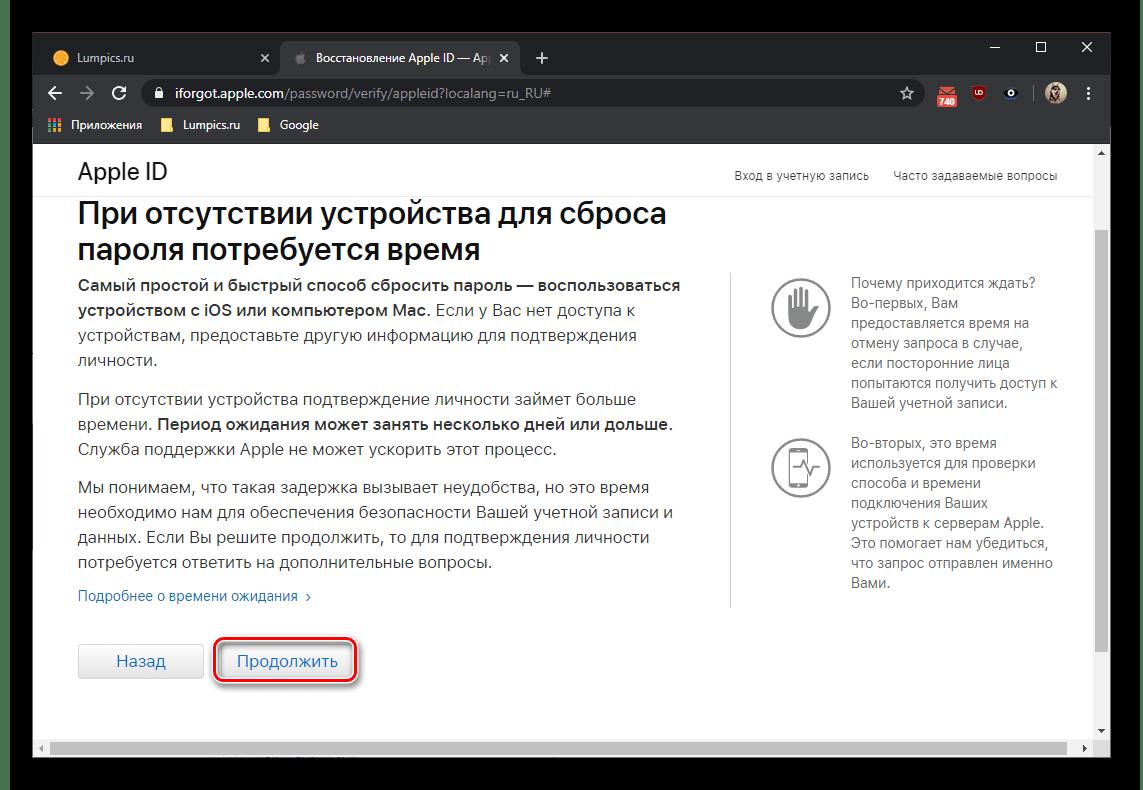Восстановление пароля от Apple ID без доступа к устройству