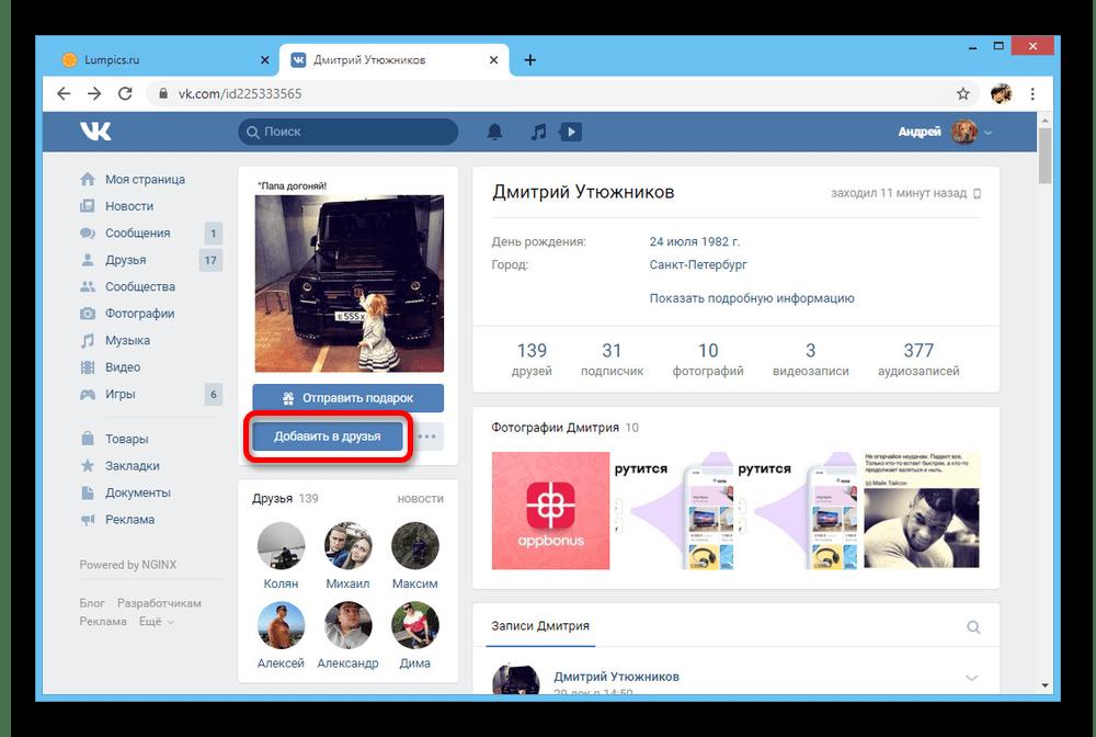 Возможность добавления пользователя в друзья ВКонтакте