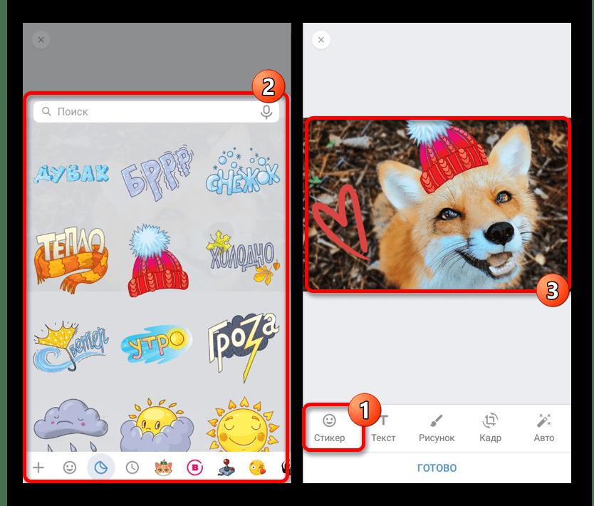 Возможность добавления стикера на фотографию в приложении ВКонтакте