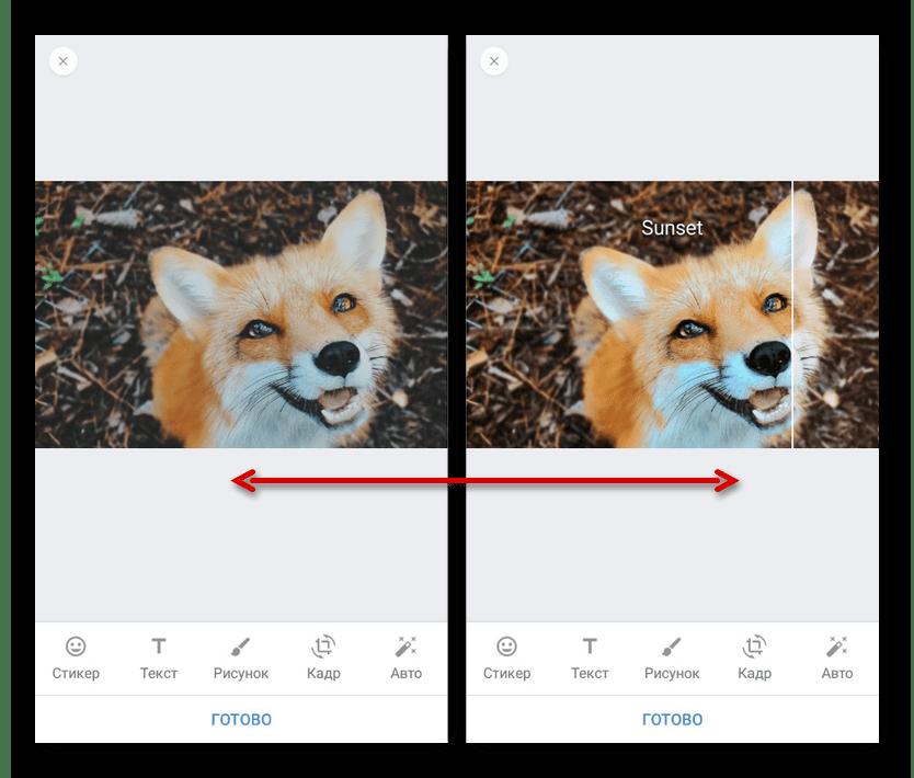 Возможность изменения фильтра фотографии в приложении ВКонтакте