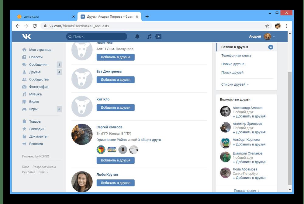 Возможность одобрения заявки в друзья ВКонтакте