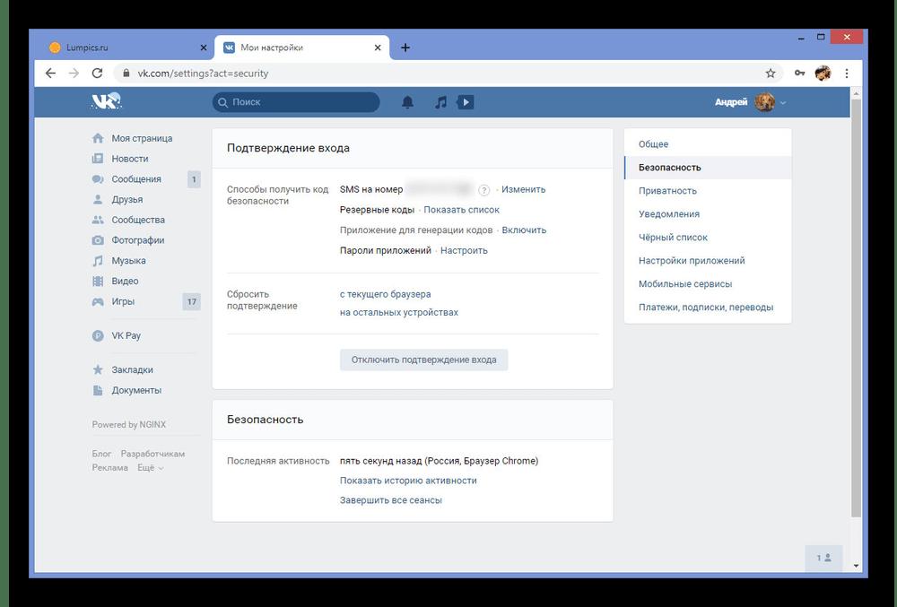 Возможность отключения двухфакторной аутентификации ВКонтакте