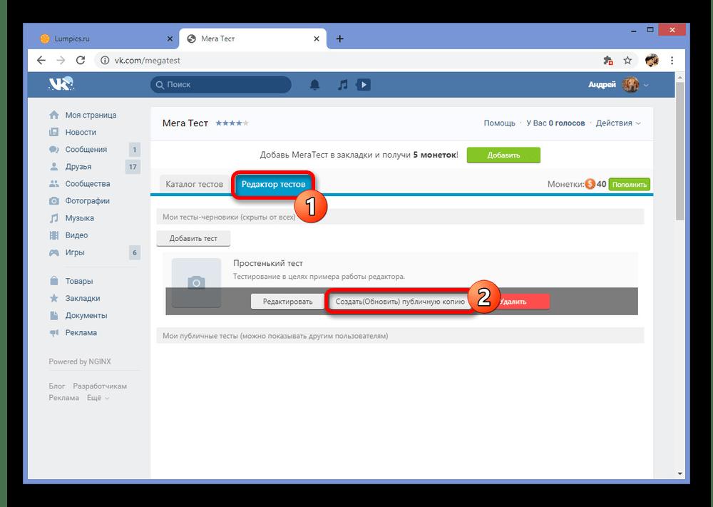 Возможность публикации теста в приложении МегаТест ВКонтакте