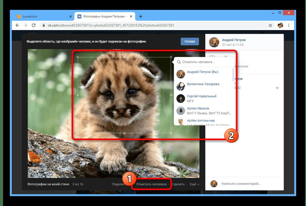 Возможность указания человека на фото на сайте ВКонтакте