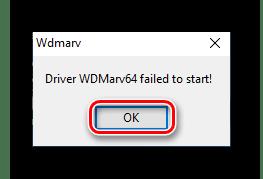 Вторая ошибка при запуске WD Marvel