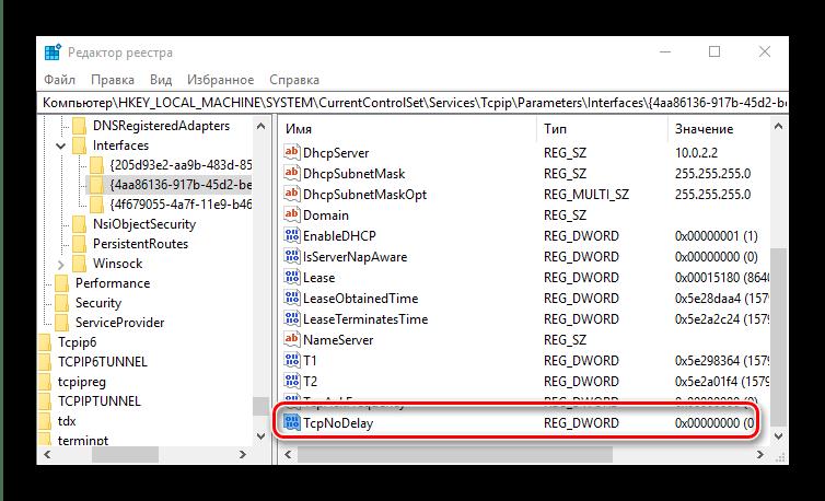Второй созданный параметр для оптимизации Windows 10 для игр